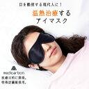 メディカーボン温熱治療アイマスク(遠赤 温める 洗える 安眠...