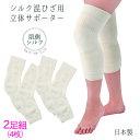 ショッピングサポーター シルク混立体ひざ保温サポーター2足組(シルク 柔らかい 暖かい 保温 サポート 肌にやさしい 日本製)