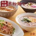 【米粉 麺セット】日本のお米からつくった「米屋の米粉」麺セット 20食入(ラーメン・パスタ・うどん・