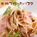 米粉 麺 パスタ 日本のお米からつくった「米屋の米粉」パスタ 20食入(1食130g)【小麦