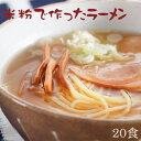 【米粉 麺 ラーメン】日本のお米からつくった「米屋の米粉」ラーメン【小麦粉不使用】料理研究家ご愛用☆
