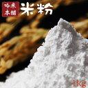 【米粉】日本のお米からつくった「米屋の米粉」1kg【パン・菓子用(小麦粉不使用)】職人ご用達!こだわり専用米で挽いた米粉1kg(パン・菓子用)