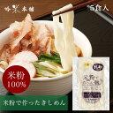 米粉 麺 きしめん 日本のお米からつ