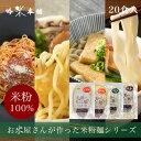 【送料無料】米粉 麺セット グルテ�