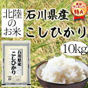 Isikawakosi10main