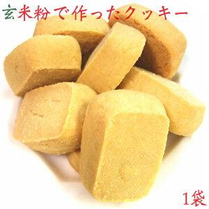【米粉 クッキー】日本のお米からつくった「米屋の米粉」クッキー 1袋(8個入 50g)【小麦粉不使用】家族で楽しむ米粉【グルテンフリー】