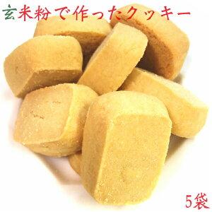【米粉 クッキー】日本のお米からつくった「米屋の米粉」クッキー 5袋(40個 250g)【小麦粉不使用】家族で楽しむ米粉【グルテンフリー】