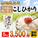 [free shipping] go over the Shinoyama, Tanba district for a limited number; 5 kg of Hikari [Hyogo product] [the postage needs Okinawa, the isolated island separately]