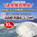 [10 kg of rice free shipping tomorrow easy correspondence] 10 kg of Koshihikari [the postage needs Okinawa, the isolated island separately] from Kurobe, Toyama [the postage needs Okinawa, the isolated island separately] [tomorrow easy _ Saturday business]
