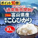 [I double rice 5,450 yen P10!] [10 kg of free shipping] Koshihikari from Toyama! 10 kg of free shipping [tomorrow easy correspondence] [the postage needs Okinawa, the isolated island separately] [point 10 times] [tomorrow easy _ Saturday business]