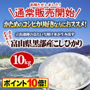 "[I double P10] [10 kg of tomorrow comfortable free shipping] 10 kg of Toyama ""Kurobe product"" Koshihikari [the postage needs Okinawa, the isolated island separately] [Rakuten point 10 times!] [tomorrow easy _ Saturday business]"