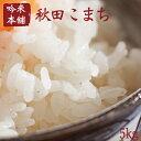 米5kg 送料無料 あきたこまち 秋田県産【30年産】【北海...