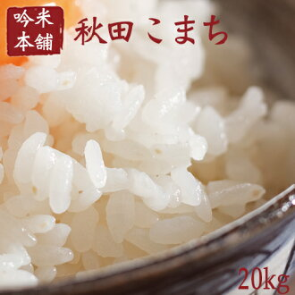 20 kg of Akitakomachi from Akita