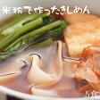 【米粉 麺 きしめん】日本のお米からつくった「米屋の米粉」きしめん【小麦粉不使用】料理研究家ご愛用☆米粉で作ったきしめん(5食入)