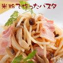 【米粉 麺 パスタ】日本のお米からつくった「米屋の米粉」パスタ【小麦粉不使用】料理研究家ご愛用☆米粉で作ったパスタ