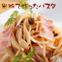【米粉 麺 パスタ】日本のお米からつくった「米屋の米粉」パスタ【小麦粉不使用】料理研究家ご愛用☆米粉で作ったパスタ(5食入)