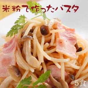 【米粉 麺 パスタ】日本のお米からつくった「米屋の米粉」パスタ 5食入(1食130g)【小麦粉不使用】米粉で作ったパスタ【グルテンフリー】