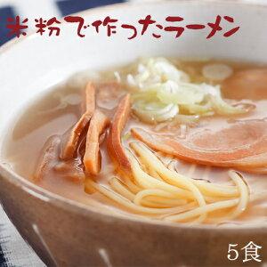 【米粉 麺 ラーメン】日本のお米からつくった「米屋の米粉」ラーメン 5食入(1食130g)【小麦粉不使用】米粉で作ったラーメン【グルテンフリー】