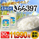 [30 kg of rice free shipping] mica 397 30 kg [the postage needs Okinawa, the isolated island separately] from Hokkaido