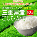[10 kg of rice free shipping] [tomorrow easy correspondence] 10 kg of 24 yearly output rice Koshihikari [free shipping] from Mie [the postage needs Okinawa, the isolated island separately] [tomorrow easy _ Saturday business]