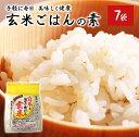 ショッピング炊飯器 玄米ごはんの素 白米と混ぜて炊ける発芽玄米 70g×7袋【手軽に毎日 美味しく健康】 送料別 【39ショップ対応】