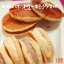 【米粉】日本のお米からつくった「米屋の米粉」ホットケーキミックス粉【パンケーキ】【ミックス粉】家族で楽しむ米粉スイーツ☆【小麦粉不使用】