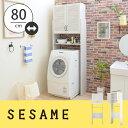 RoomClip商品情報 - 最大1,500円クーポンやエントリーでポイント5倍も♪送料無料 洗濯機ラック つっぱりタイプ ランドリーラック 洗面所 ルーバー 扉付き ハイタイプ <DOLLY DO250-80SR>