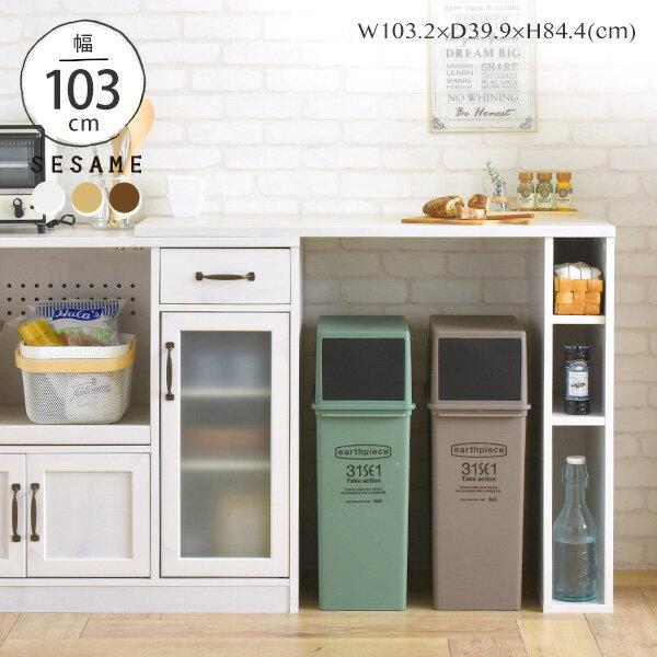 RoomClip商品情報 - Wエントリーでポイント15倍♪ キッチンカウンター ゴミ箱 上 ラック キッチン収納 カウンター下収納 収納棚 幅103cm 高さ84cm キッチン 一人暮らし シンプル オンテーブル(単品) キッチン おしゃれ <LUFFY/FFLU85-103OP>