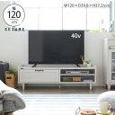 【新生活応援価格】送料無料 TV台 テレビ台 ローボード テレビボード 北欧 白 ホワイト 幅120cm 北欧 収納 引き出し付 シンプル おしゃれ<LUFFY/FFLU37-120L>