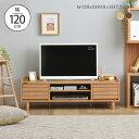 テレビ台 TV台 テレビボード 幅120cm 幅120 木製 TVボード 収納 ローボード リビングボード 一人暮らし ウォールナット シンプル かわいい おしゃれ <TWICE/TW37-120L>