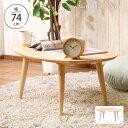 エントリーでポイント10倍♪ 《メーカー直送品》天然木の風合いとまるっこいデザインがかわいい シンプルでかわいいセンターテーブル お..