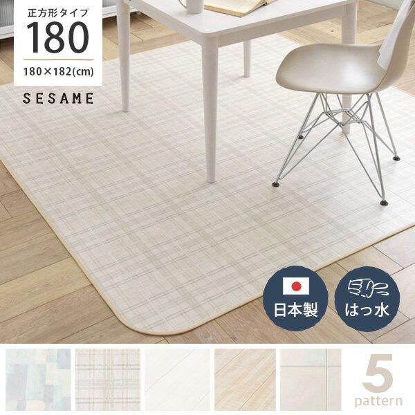 RoomClip商品情報 - エントリーでポイント10倍♪ ダイニングラグ(182cm×180cm) 日本製 撥水 はっ水 防水 拭ける ラグマット ラグ マット クッションフロア 北欧 木目 おしゃれ <正方形>