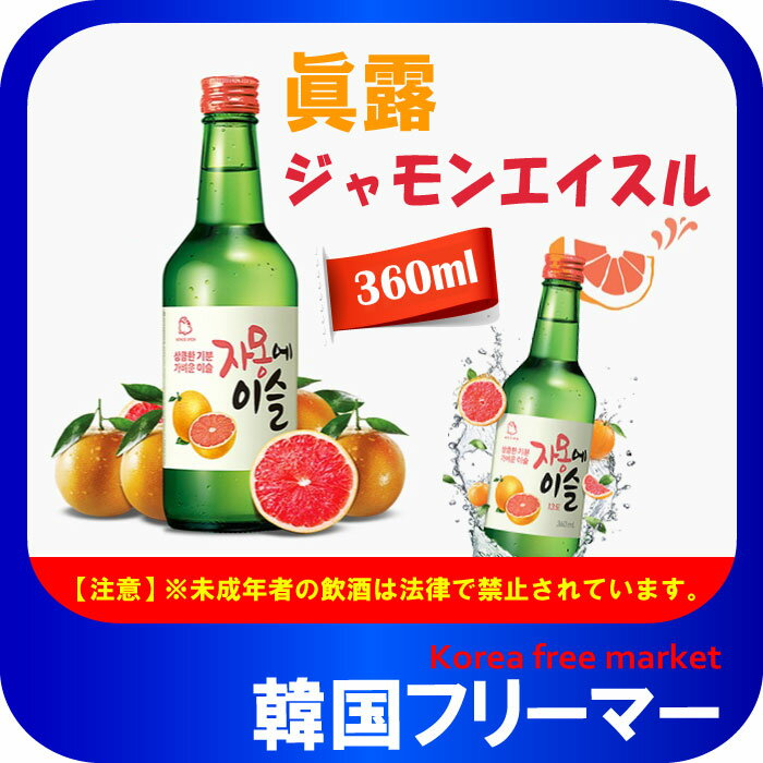 ■【JINRO】ジャモンエイスル 13° 360...の商品画像