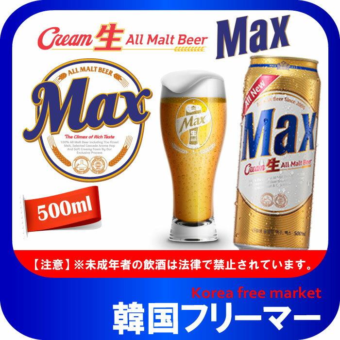 ■MAX ビール 500ml ALC.4.5%【1本】■[輸入ビール][海外ビール]韓国ビール/洋酒/美味しい/韓国焼酎/安い/一番/焼肉/お酒