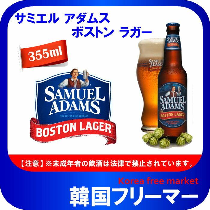 ■サミエル アダムス ボストン ラガー 355ml 瓶【1本】■イギリスビール イギリスで最も人気のあるプレミアム エールの1つ[ペール エール][イギリス][輸入ビール][海外ビール]洋酒/美味しい/韓国焼酎/安い/一番/焼肉/お酒