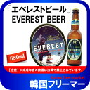 ■エベレスト ビール 330ml 瓶【1本】■[輸入ビール][海外ビール]洋酒/美味しい/韓国焼酎/安い/一番/焼肉/お酒