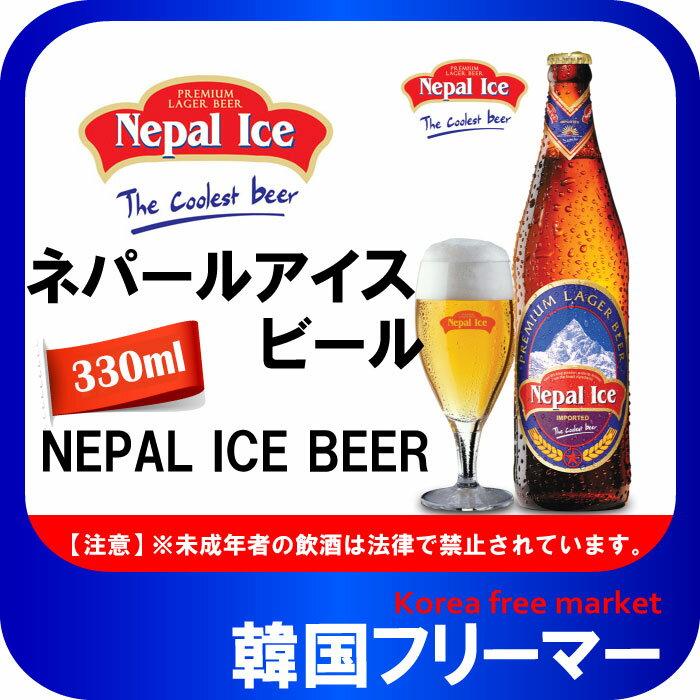 ■「ネパールアイスビール」 NEPAL ICE BEER 瓶330ml【1本】■[輸入ビール][海外ビール]洋酒/美味しい/韓国焼酎/安い/一番/焼肉/お酒