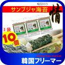 ◆韓国海苔 サンブザ味付海苔 3袋X10個◆韓国海苔/韓国の...