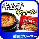 ■『三養』キムチチゲラーメン 115g【1個】■韓国食品 輸入食品 少女時代 韓国食材/韓国料理/韓...