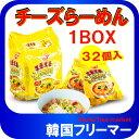 ■『オトギ』オットギ チーズラーメン 111g【1BOX-32個】■韓国食品 輸入食品 少女時代 韓...