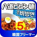 ■『Paldo』八道 ビビン麺 124g【5個】■韓国食品 輸入食品 少女時代 韓国食材/韓国料理/...