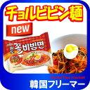 ■『Paldo』八道 チョル ビビン麺 130g 【1個】■韓国食品 輸入食品 少女時代 韓国食材/...