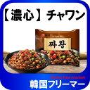 ■『農心』】チャ王(134g)【1個】■チャワン/チャジャン/ジャジャン 韓国食品 輸入食品 韓国食...
