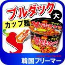■『三養』ブルダック炒め麺 カップ麺 火鶏炒め麺・激辛口(1...