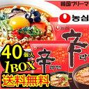 ★基本送料無料★数量限定■農心 辛ラーメン 40個(1Box)■【あす楽】 40袋入り 辛い ラー
