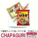 CHAPAGURI チャパグリ 5パックセット (チャパゲティ袋麺5袋xノグリラーメン5袋) 農心