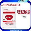 ■味の素(S)袋 1Kg ■AJINOMOTO 【味の素】 うま味調味料(業務用)
