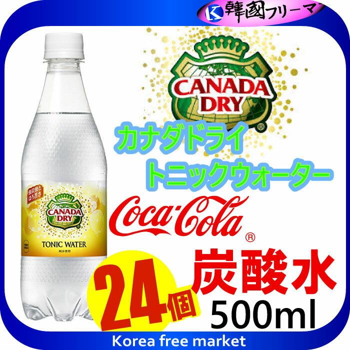 ■コカ・コーラ社製品 カナダドライトニックウォーター500mlPETX24個1BOX ■