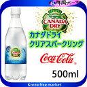 ■コカ・コーラ社製品 カナダドライクリアスパークリング 500mlPET 炭酸水 ■