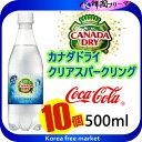 ■コカ・コーラ社製品 カナダドライクリアスパークリング 500mlPET X10個 炭酸水 ■
